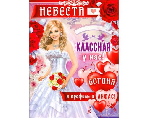 "Плакат - ""Невеста - богиня"" П-9"