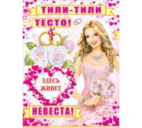 """Плакат - """"Здесь живет невеста"""" П-10"""