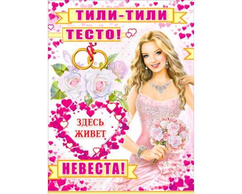 "Плакат ""Красивая невеста"" П-10"