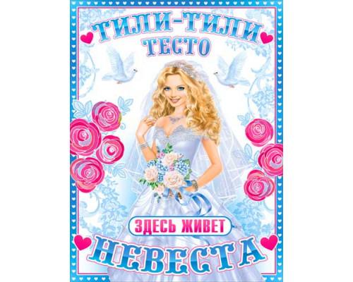 """Плакат - """"Здесь невеста молодая"""" П-11"""