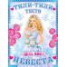 "Плакат ""Невеста молодая"""