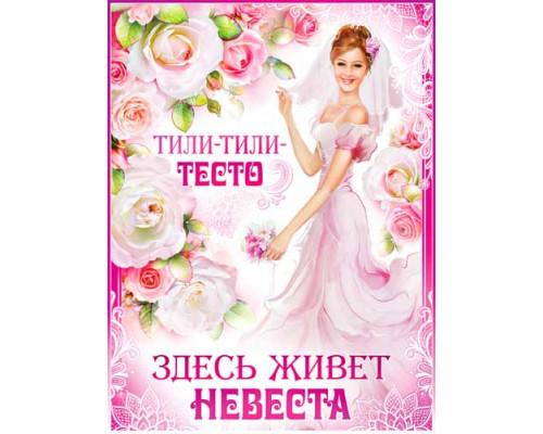 """Плакат - """"Невеста, тили,тили тесто"""" П-12"""