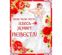 """Плакат """"Очарованная"""" в красно-белых тонах"""