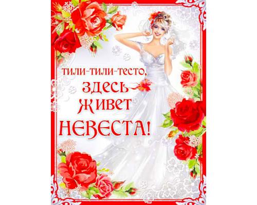 """Плакат """"Очарованная"""" П-61"""