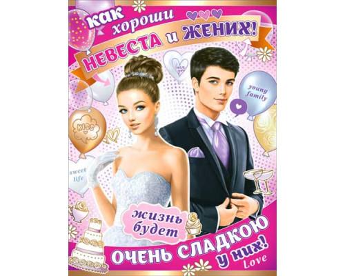 """Плакат """"Невеста и жених"""" П-23"""