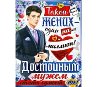 "Плакат ""Достойный муж"" П-24"