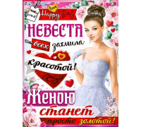 """Плакат """"Нежная краса"""" П-25"""
