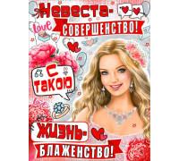 """Плакат """"Совершенство"""" П-26"""