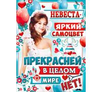 """Плакат """"Невеста самоцвет"""" П-27"""