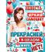"""Плакат """"Невеста самоцвет"""" в бирюзово-красных тонах"""