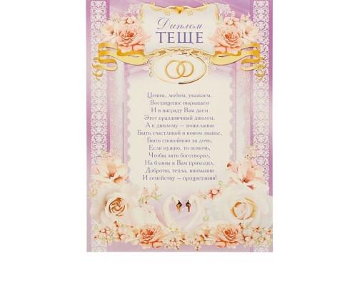 Набор свадебных дипломов 6 шт Н-12