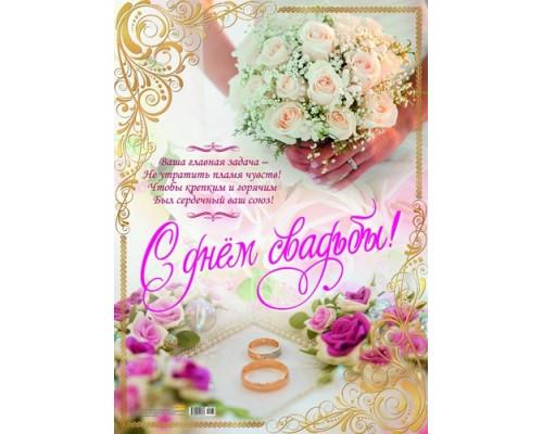 "Плакат ""С днем свадьбы"" П-15"