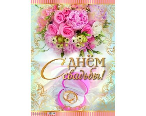 "Плакат ""С днем свадьбы"" Н-15"
