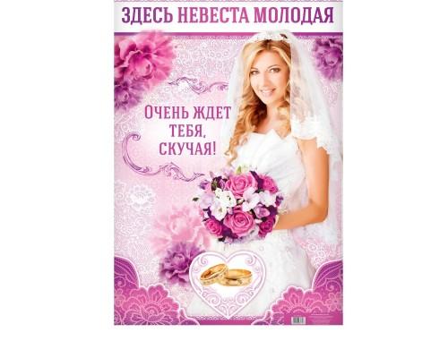 """Плакат """"Здесь невеста молодая"""" Н-9"""