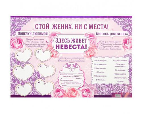 """Плакат """"Выкуп невесты"""" Н-6"""