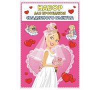 Свадебный набор для выкупа невесты