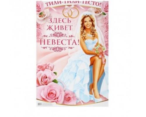 """Плакат """"Выкуп невесты"""" Н-7"""